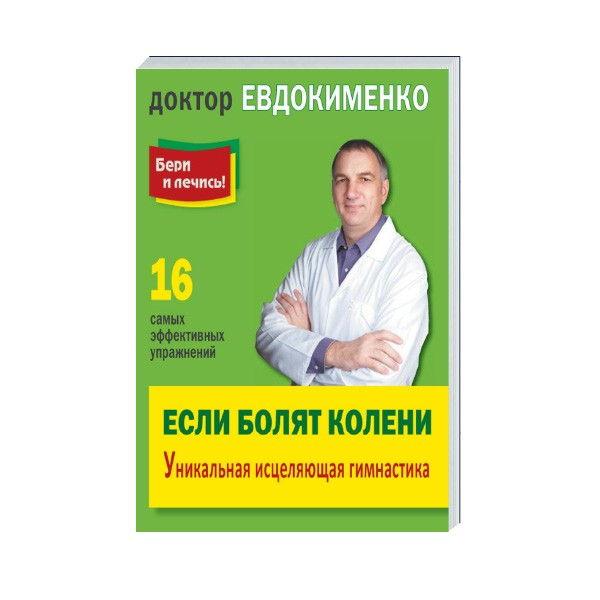 Книга доктора Евдокименко