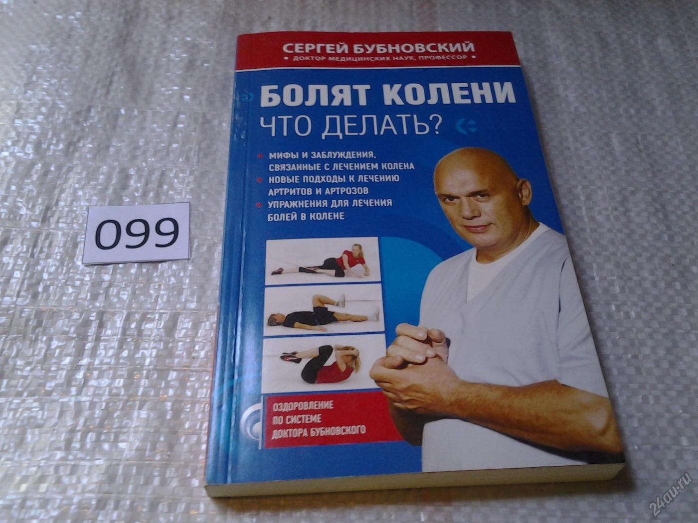 Авторская книга о коленях