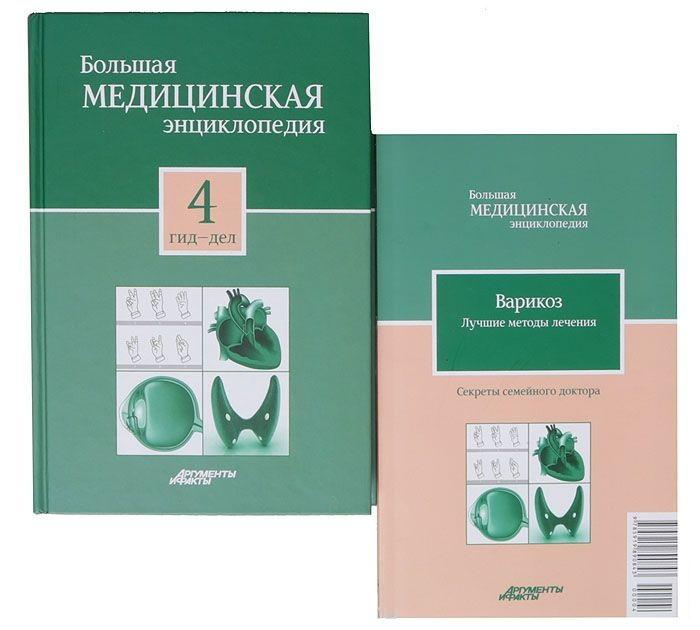 Bolshaya medicinskaya enciklopediya