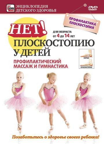 Net ploskostopiyu u detej profilakticheskij massazh i gimnastika