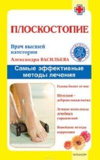 Ploskostopie samye effektivnye metody lecheniya